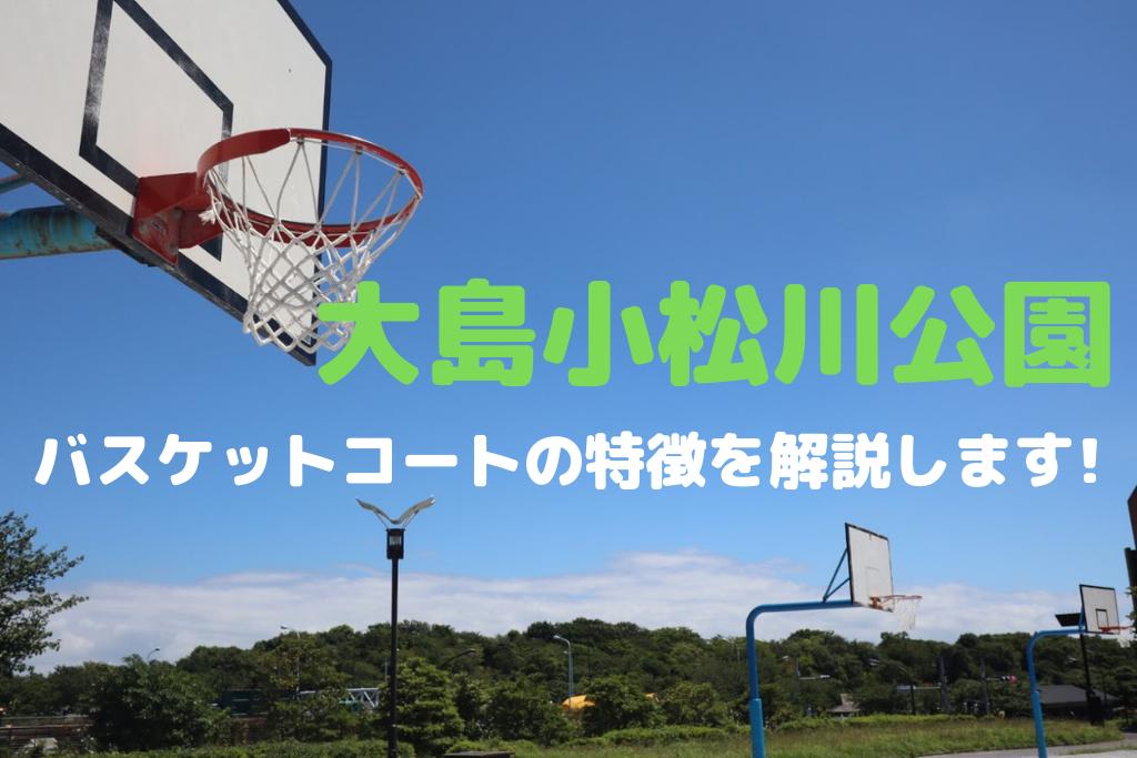 江東区のバスケットコートがある公園を紹介【大島小松川公園】