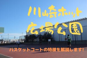 蘇我のバスケットコートがある公園を紹介【川崎ホット広場公園】