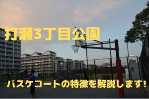 打瀬3丁目公園のバスケットコート