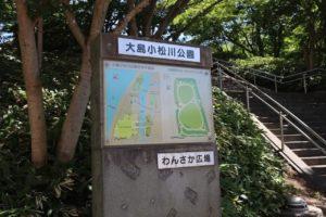 大島小松川公園わんさか広場