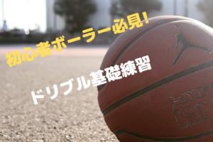 バスケのドリブル基礎練習