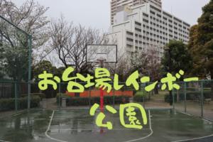 バスケットゴールがある公園を紹介!【港区お台場レインボー公園】