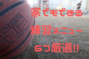 自宅でできるバスケの練習メニュー6選! ハンドリング向上メニュー