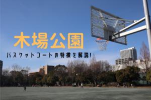 バスケットゴールがある公園を紹介! 【東京都立 木場公園】江東区