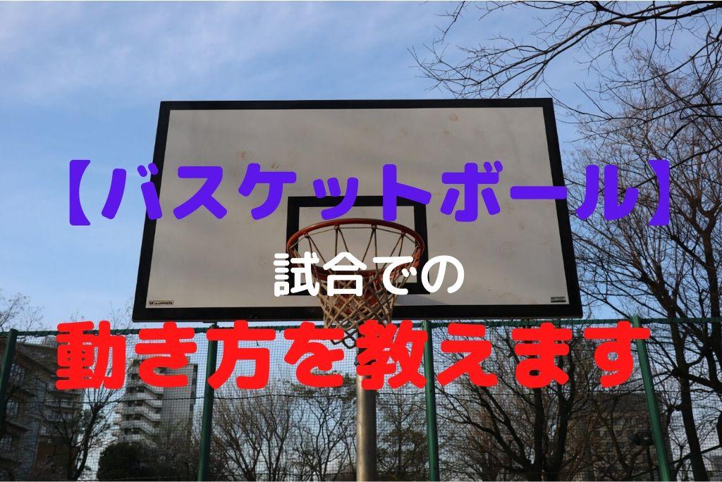 バスケの動き方がわからない人必見!超基本の動き方を教えます