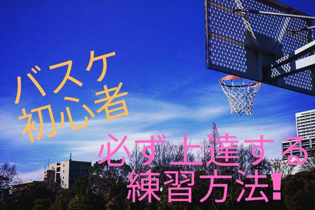 バスケ初心者が圧倒的に上手くなる基礎練習方法を紹介します!