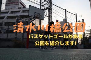 バスケットゴールがある公園を紹介【新宿区 清水川橋公園】