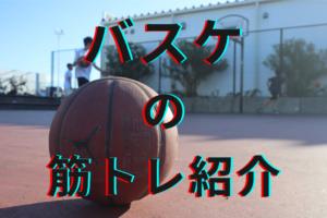 バスケに必要な筋肉をつけるトレーニングを紹介!自宅で簡単3選!