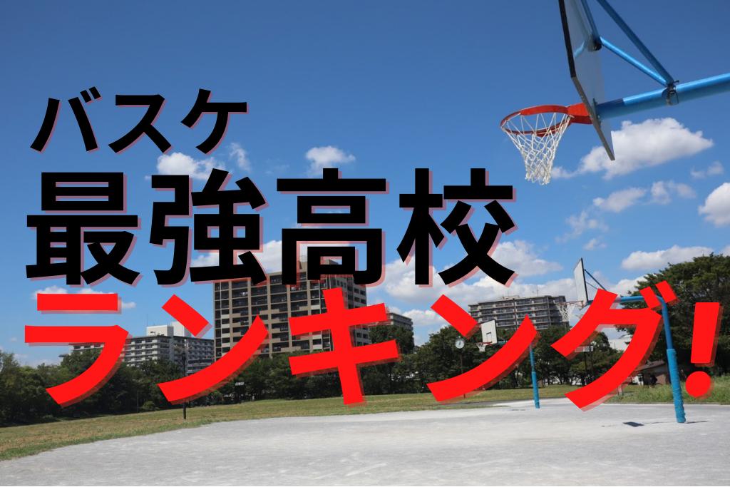 バスケの最強高校ランキングを紹介